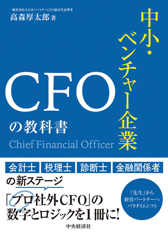 http://p-cfo.or.jp/wp-content/uploads/2020/04/P-CFO_book_cover_final.png